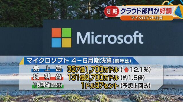 クラウド部門が好調 マイクロソフト決算