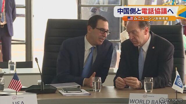 中国側と電話協議へ 米ムニューシン財務長官