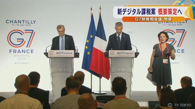 新デジタル課税案 概要策定へ G7財務相会議 開幕