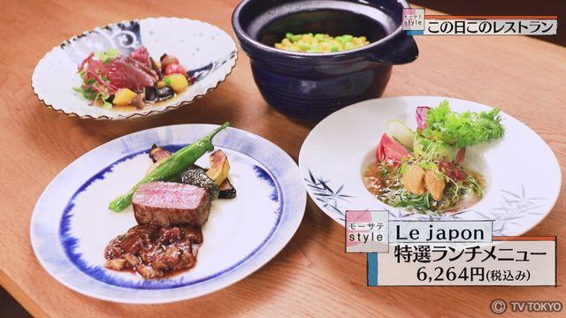 【モーサテStyle】この日このレストラン「Le japon」