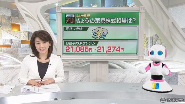 【AI予測】8月2日