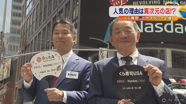 【NY企画】米ナスダック上場 くら寿司 人気のワケ