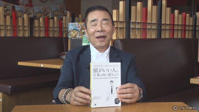 【リーダーの栞】「甲羅  鈴木勇一 社長」