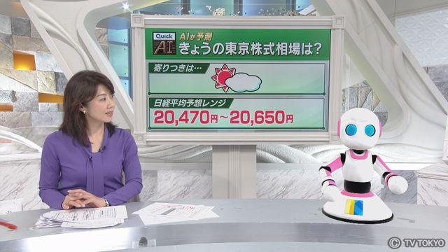 【AI予測】8月7日