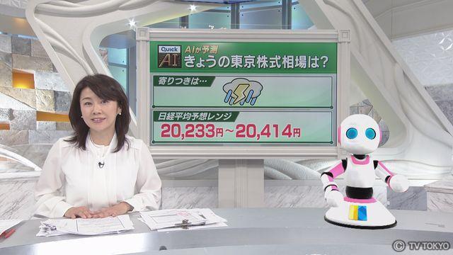 【AI予測】8月13日