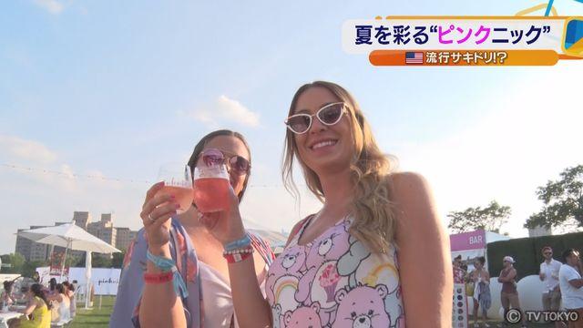 【NY 流行サキドリ!】ピンクニック