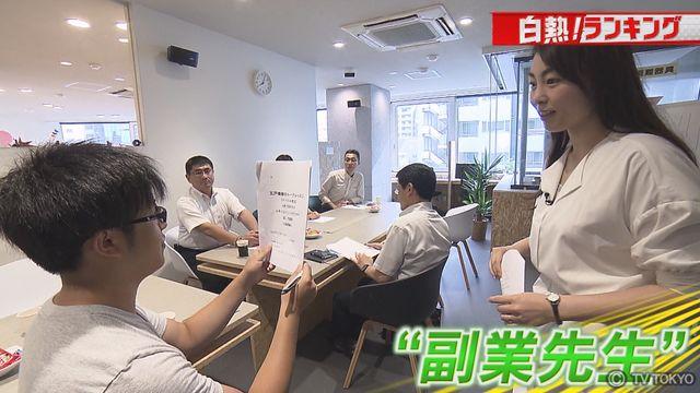 """【白熱!ランキング】""""副業先生""""の講座"""