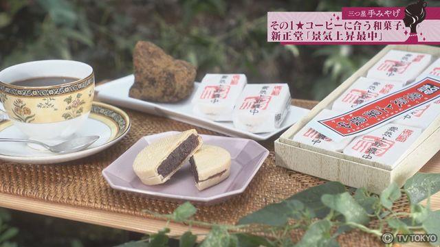 【三つ星手みやげ】キーコーヒー 木村素子さん