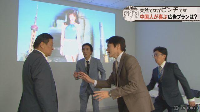 【突然ですがピンチです】シーズン4「中国人が喜ぶ広告プランは?」