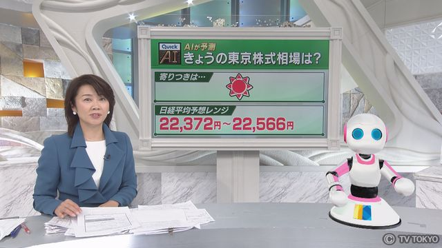 【AI予測】10月16日