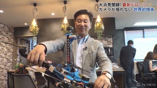 【大浜見聞録】「ドローン最新技術」