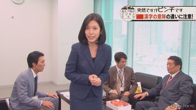 【突然ですがピンチです】シーズン4「漢字の意味違いと偽ワインの見抜き方」