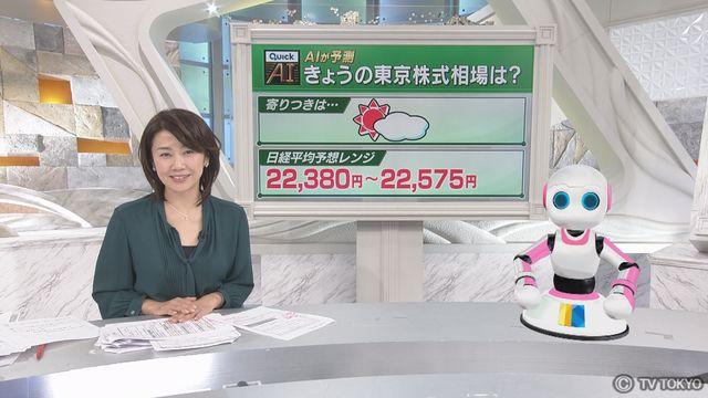 【AI予測】10月18日