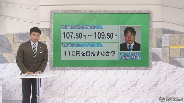 【為替見通し】注目ポイントは「110円を目指すのか?」