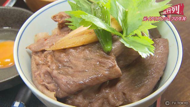 【THE行列】神戸牛の牛丼