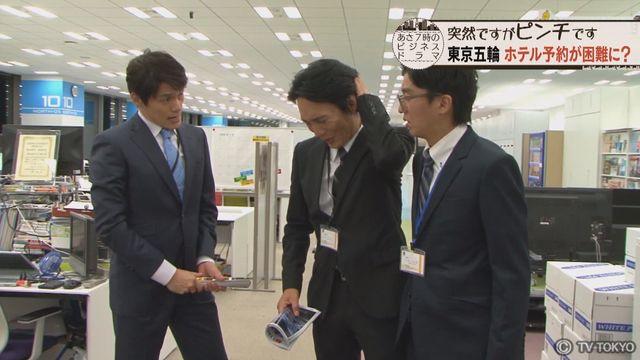 【突然ですがピンチです】Season4「東京五輪でホテル予約が困難に?」