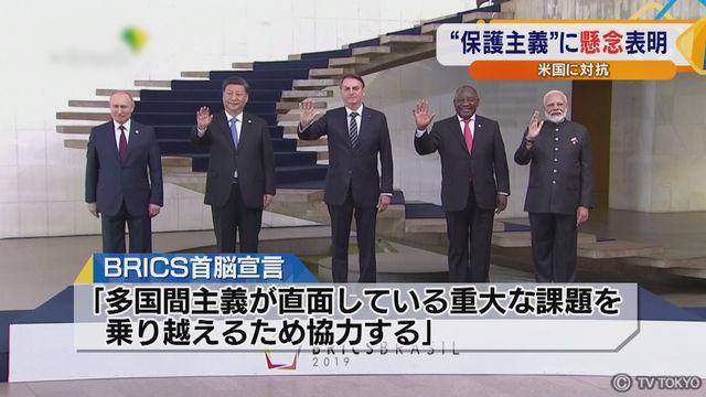 BRICS首脳宣言 保護主義への懸念を表明