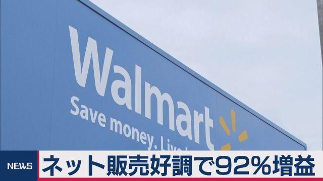 米ウォルマート決算 ネット販売好調で92%増益