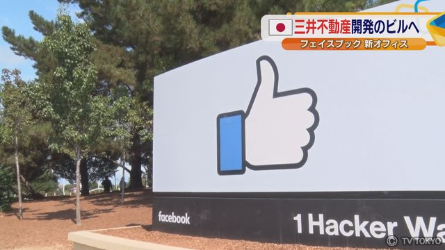 三井不動産開発のビルへ フェイスブック 新オフィス