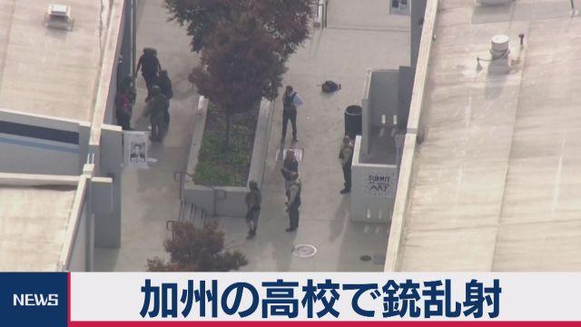 加州の高校で銃乱射 2人死亡 3人が負傷