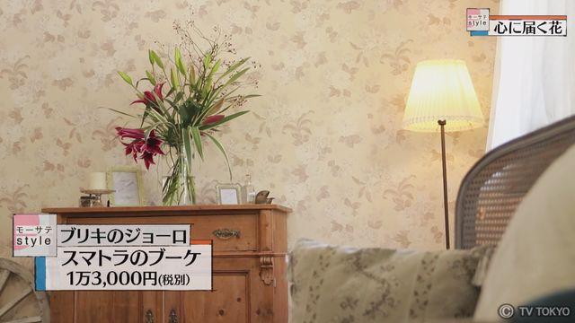 【モーサテStyle】心に届く花「スマトラ」