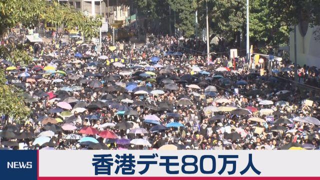 香港デモ80万人 民主派圧勝の選挙後 最大:Newsモーニングサテライト ...