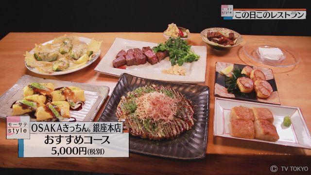 【モーサテStyle】この日このレストラン「OSAKAきっちん。」