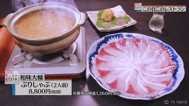 【モーサテstyle】この日このレストラン「和味大輔」