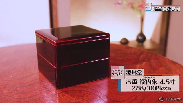 【モーサテStyle】逸品に恋して 「中川政七商店」
