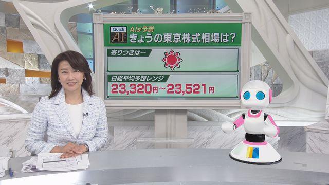 【AI予測】1月9日