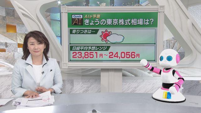 【AI予測】1月14日