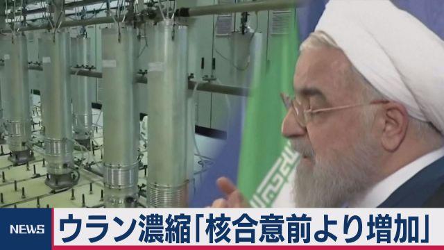 イラン大統領 ウラン濃縮「核合意前より増加」