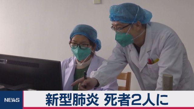 新型肺炎 国内初症例 中国では死亡2人に