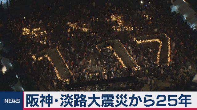 阪神・淡路大震災から25年 神戸などで追悼行事