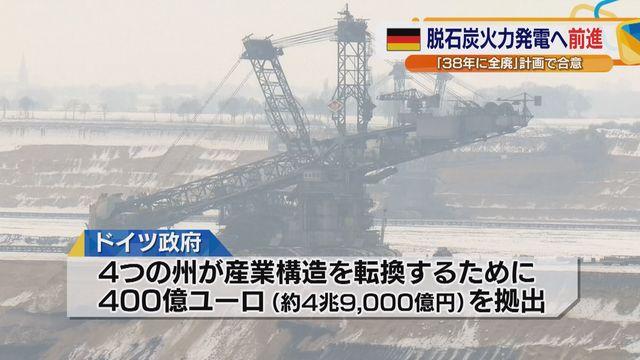 独メルケル政権と4州政府 「石炭火力発電所の全廃」計画で合意