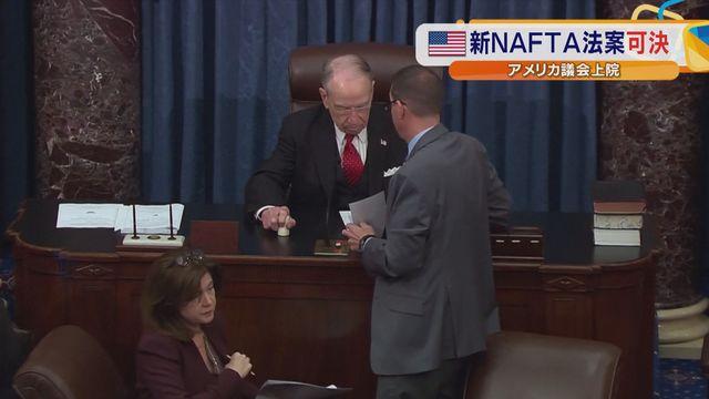 米 新NAFTA法案可決 アメリカ議会上院