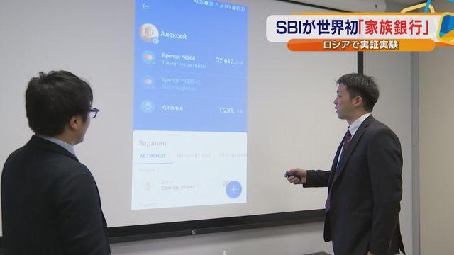 【特集】SBIが世界初「家族銀行」