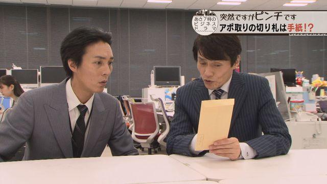【突然ですがピンチです】シーズン5「アポ取りの決め手は手紙!?」