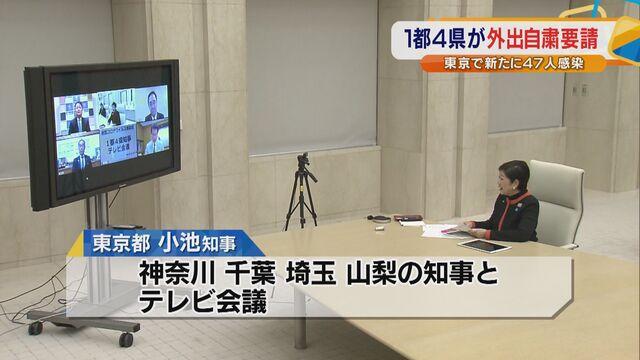 1都4県が外出自粛要請 東京で新たに47人感染