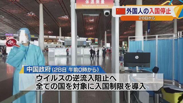 中国 外国人の入国停止 28日から