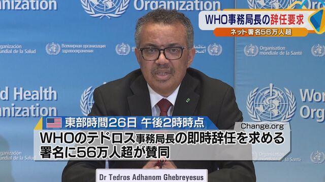 WHO事務局長の辞任要求 ネット署名56万人超