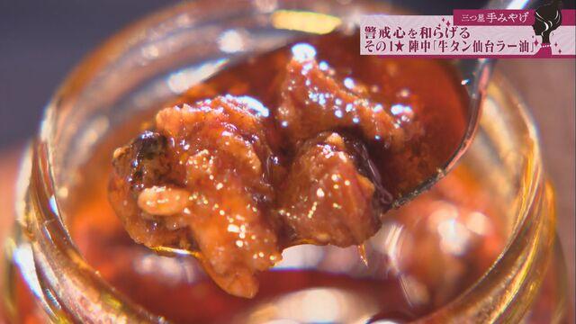 【三つ星手みやげ】半蔵門パートナーズ 吉田夏子さん