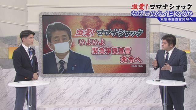 【緊急事態宣言】記者解説