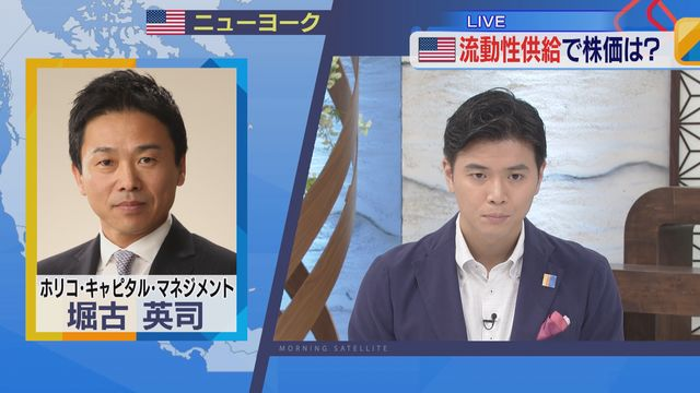 【NY証券取引所中継】米 流動性供給で株価は?