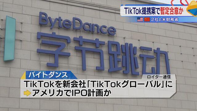 バイトダンス・オラクル・米財務省 TikTok提携案で暫定合意か