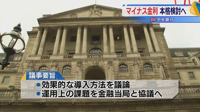 マイナス金利 本格検討へ 英 中央銀行