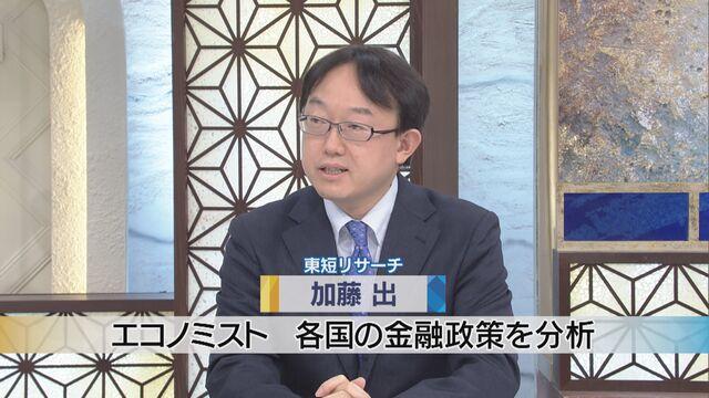 【プロの眼】日本24位に転落 新政権の課題は?