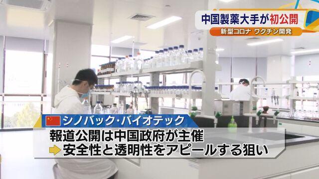 中国製薬大手が初公開 新型コロナ ワクチン開発