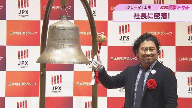 【朝活タイム】「IPO当日の値動きは… 社長に密着!」
