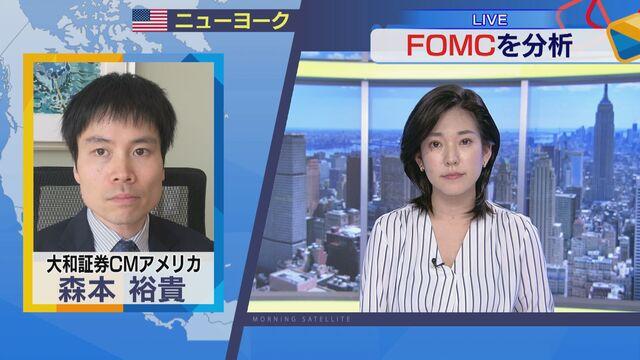 【NY証券取引所中継】FOMCを分析